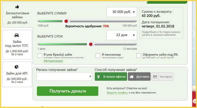 Калькулятор займов в Центре Займов