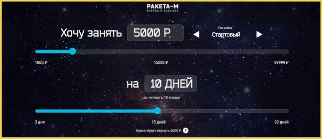Калькулятор займов в Ракета-М