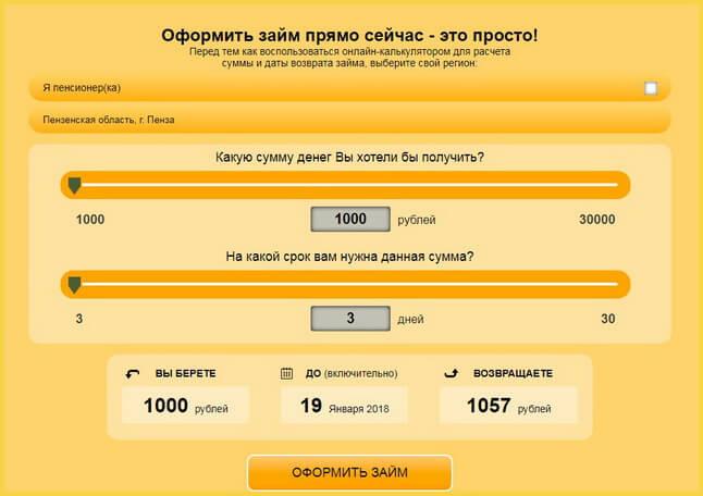 Калькулятор займов в Скорая финансовая помощь 003