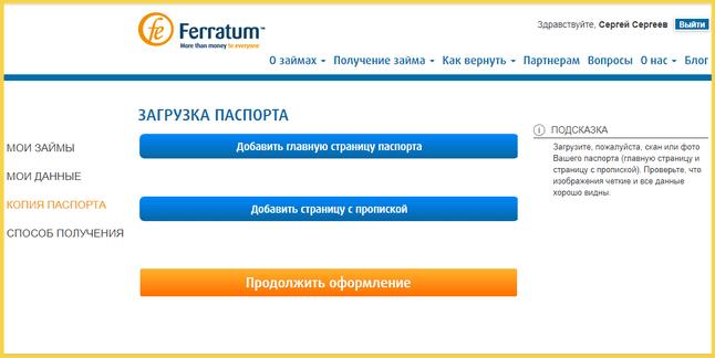 Копия паспорта в ЛК Ferratum
