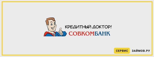 совкомбанк самара официальный сайт кредит