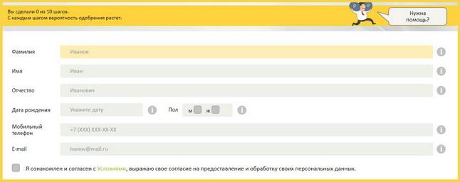 vivadengi займ личный займ на карту сбербанка метрокредит