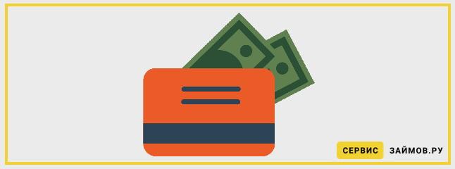сделать онлайн заявку микрозайм как оформить дачу денег в долг