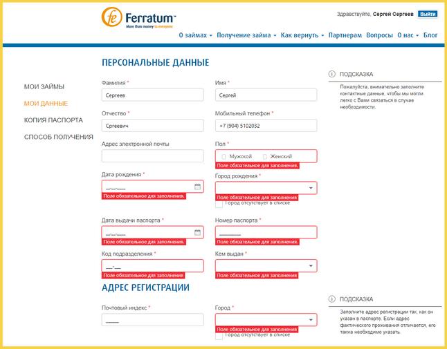 Мои данные в ЛК Ferratum