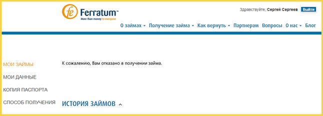 Мои займы в МФО Ferratum