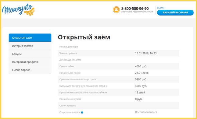 Можно ли взять кредит без прописки украина