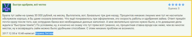 Отзыв об МФО МосСберФонд