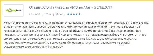 Отзыв об организации MoneyMan