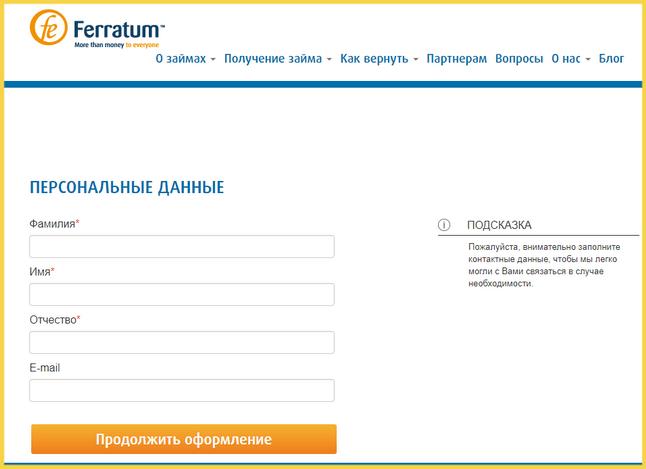 Персональные данные в анкете МФО Ferratum