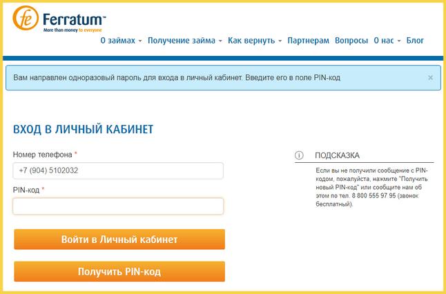 Пни-код для входа в ЛК Ferratum