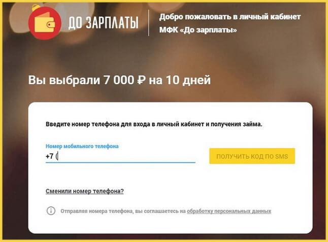 Регистрация в МФО До зарплаты