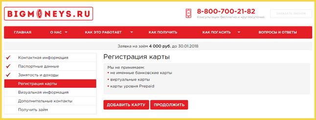 Регистрация карты в Bigmoneys