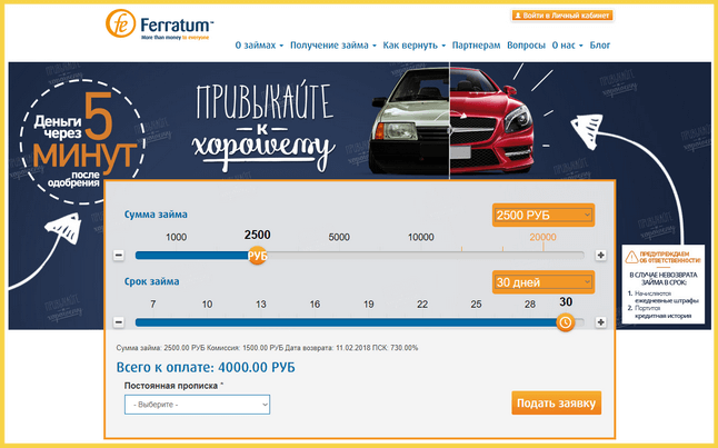 Главная страница сайта МФО Ferratum