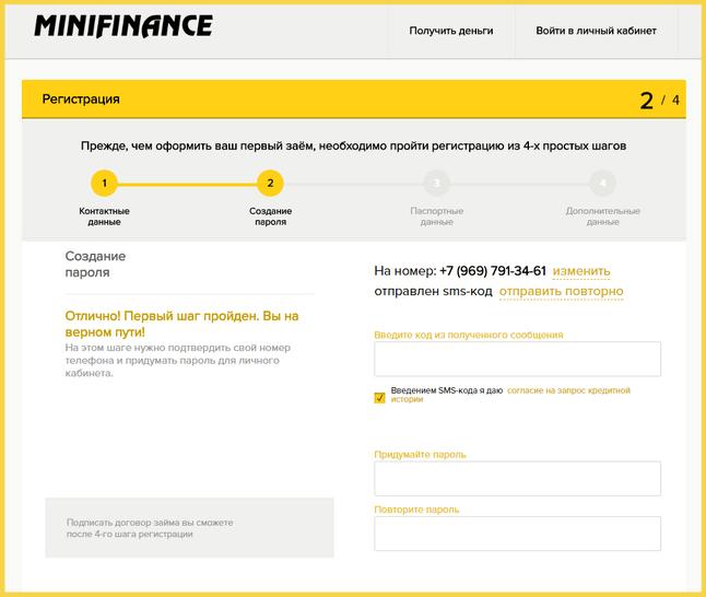Создание пароля в МФО Minifinance