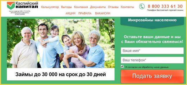 Заявка на займ в Каспийский капитал