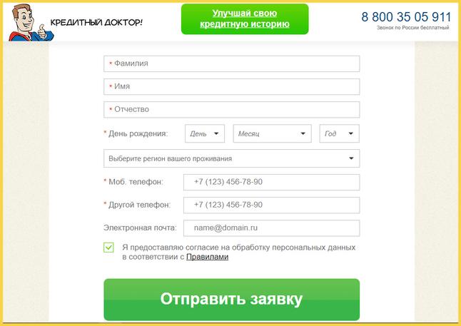Заявка в Кредитном Докторе Совкомбанке