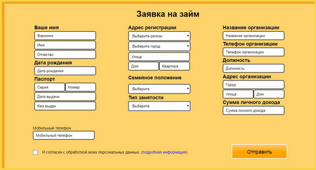 Заявка на займ в Скорая финансовая помощь 003