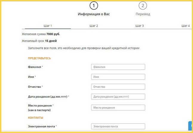 Заявка на займ в Займограде
