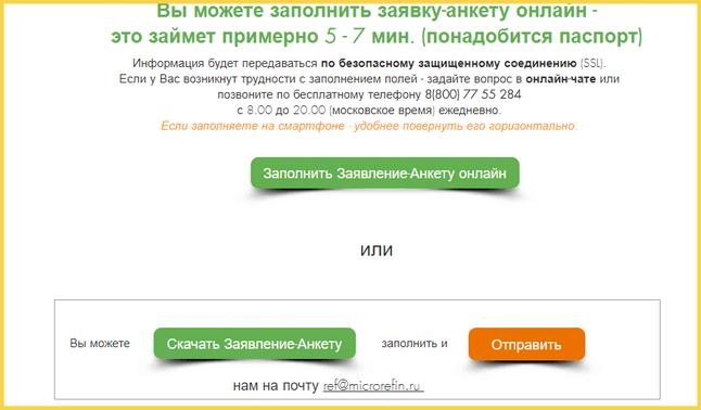 Анкета-заявка в Агенстве по рефинансированию