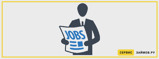 Микрозайм онлайн на карту срочно без отказа круглосуточно без процентов безработным