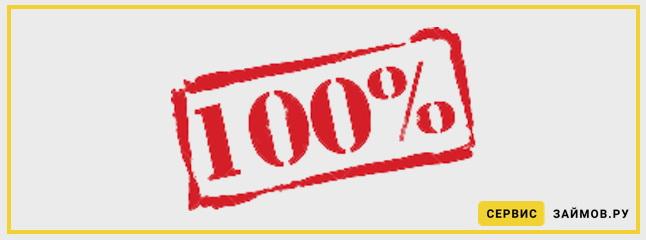 Займ на карту должнику без отказа 100%