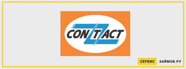 Займ через систему contact с любой кредитной историей срочно