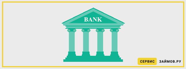 Кредит на банковский счет онлайн микрокредит в липецке