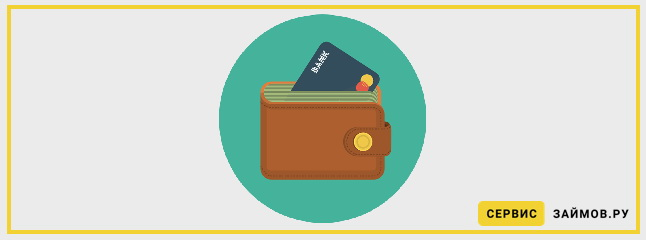 кредит до зарплаты взять деньги до зарплаты на займ онлайн взять кредит на деньги