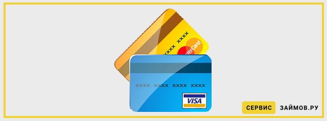 онлайн займы на банковскую карту срочно без отказа и без процентов