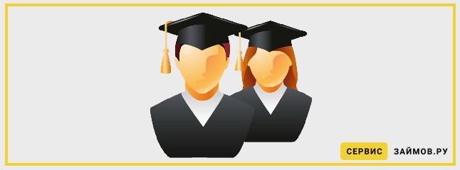 Займ студентам в МФО