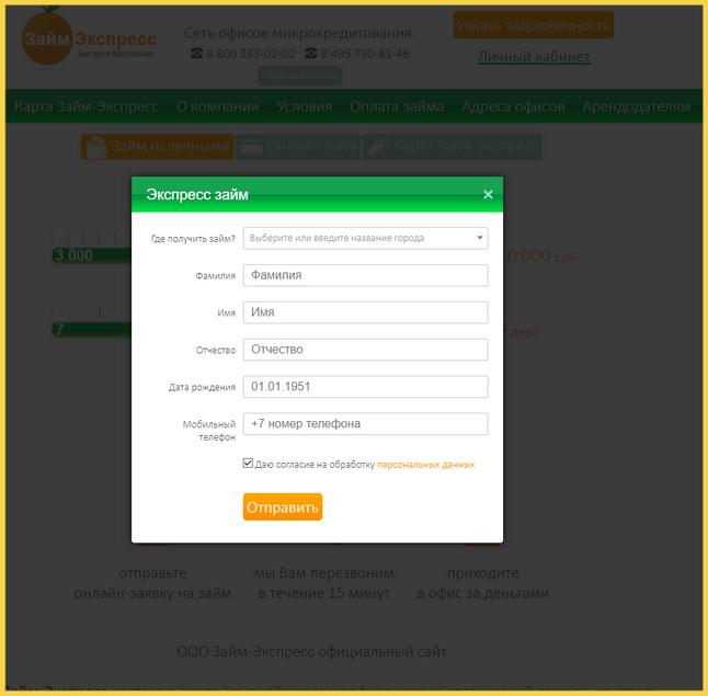 Экспресс займ онлайн заявка