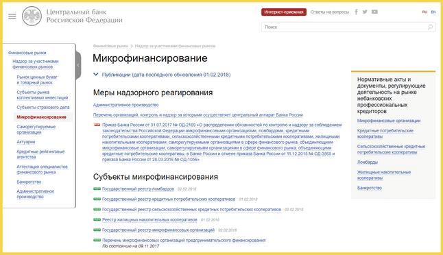 Микрофинансирование в ЦБ РФ