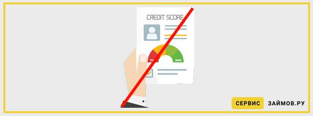 Кредитная карта без проверки кредитной истории