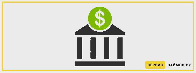 Отличия финансовых структур МФО, МФК и МКК
