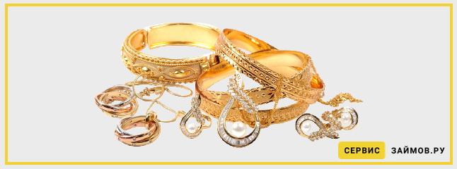 Деньги под залог золота в махачкале кредит сбербанк под залог машины