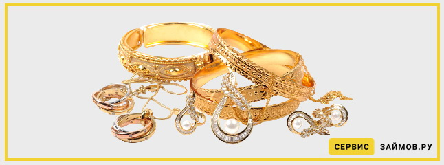 Займы под залог золота