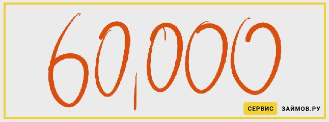 Займ на 60000 рублей