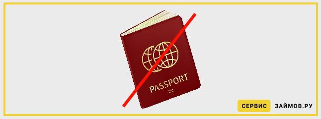 займы без фото с паспортом оформить заявку на кредит в тинькофф банке с доставкой карты на дом
