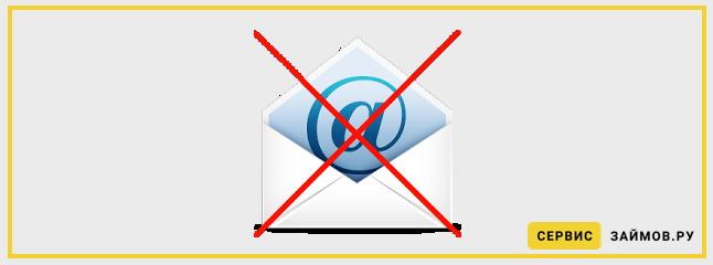 Займ на карту без электронной почты