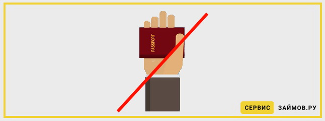 Займ без предоставления паспорта