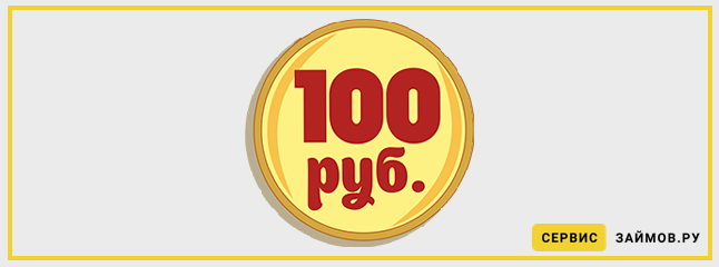 Займ на 100 рублей