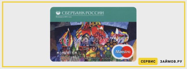 Микрозаймы переводом заявка получить займ на банковскую карту онлайн