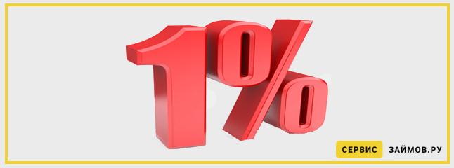 Займ 1 процент новый мгновенный онлайн займ на карту