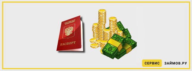Займ предоставляемый под залог паспорта