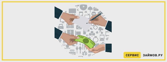 привлечение и предоставление займов