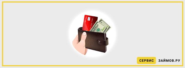 Займы без отказа в МФО