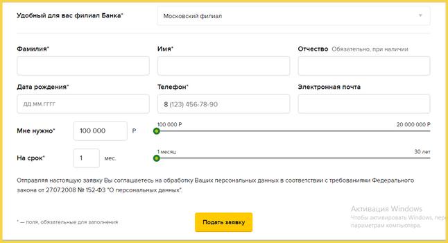 Форма заявки на кредит в Россельхозбанке