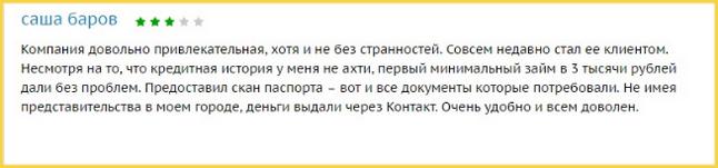 Отзыв о займах по всей России