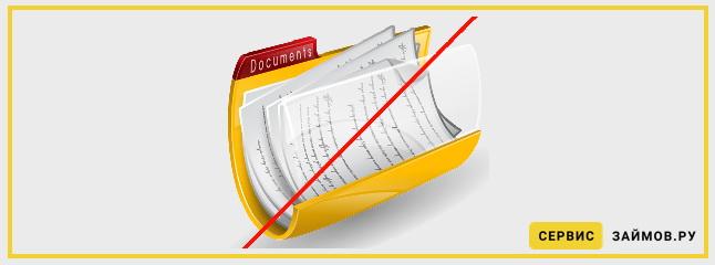 Займ выдаваемый без загрузки документов