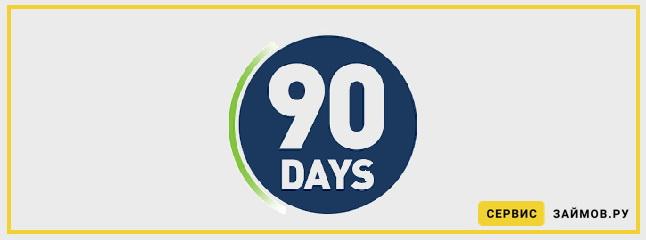 Займ сроком на 90 дней